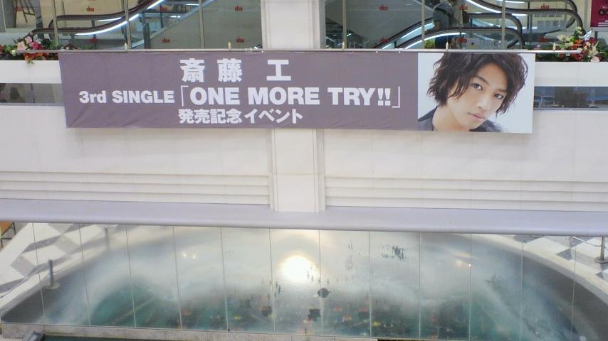 """斎藤工さん""""ONE MORE TRY!!"""""""