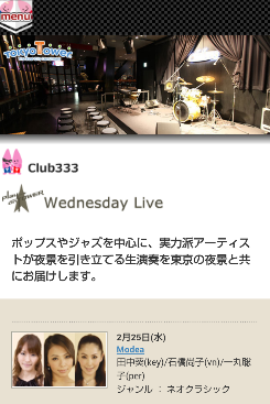 TOKYO TOWER wednesday live